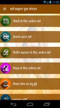 Sarv Brahman Yuva Sangathan poster