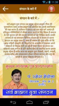 Sarv Brahman Yuva Sangathan apk screenshot