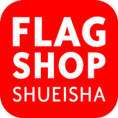 集英社FLAG SHOP icon