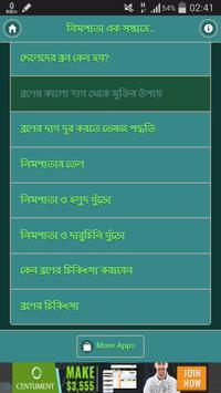 নিমপাতা সপ্তাহে দূর করবে ব্রণ! poster