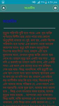 ফাশির মঞ্চে বিখ্যাতদের শেষ কথা apk screenshot