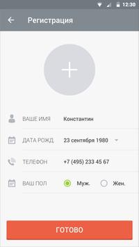 Я вижу тебя! (Unreleased) apk screenshot
