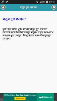 রসুনের ১০টি বিস্ময়কর ব্যবহার apk screenshot