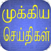 Flash News : Tamil icon