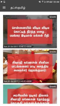 Flash News : Tamil poster