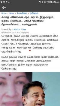 Flash News : Tamil apk screenshot