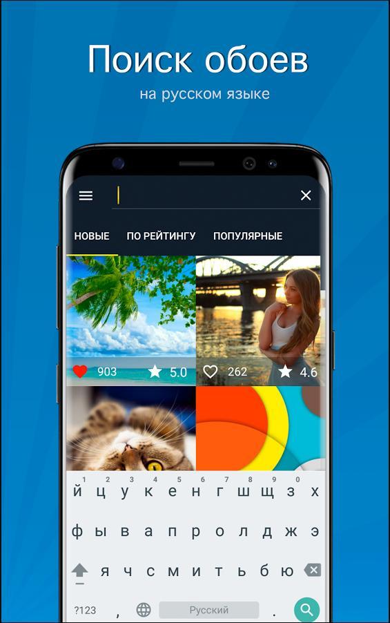 Качественные Обои HD и 4K | заставки и фоны poster