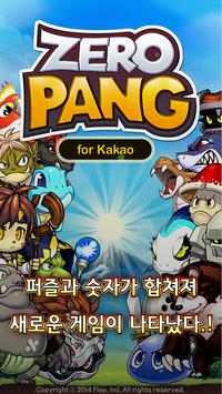 제로팡 for Kakao screenshot 5