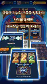 제로팡 for Kakao screenshot 2