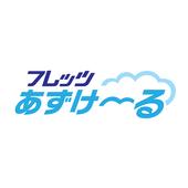 【NTT西日本】フレッツ・あずけ~る icon