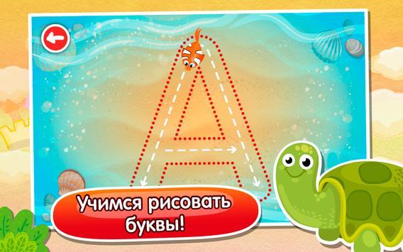 Азбука и Алфавит для детей apk screenshot
