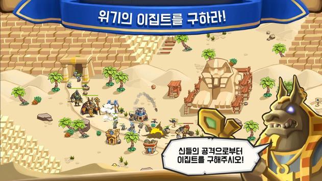 디펜스 로얄 - 파라오의 반격 apk screenshot