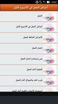 أعراض الحمل في الأسبوع الأول screenshot 1