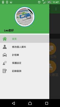 Flink_Service apk screenshot