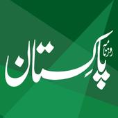 Urdu News: Daily Pakistan Newspaper icon