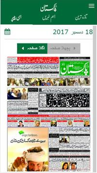 Urdu News: Daily Pakistan Newspaper screenshot 3