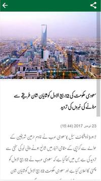 Urdu News: Daily Pakistan Newspaper poster