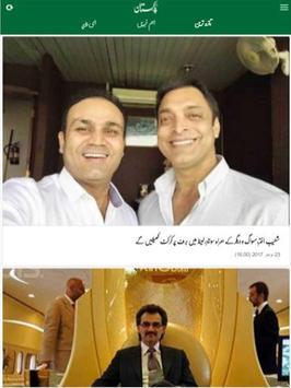 Urdu News: Daily Pakistan Newspaper apk screenshot