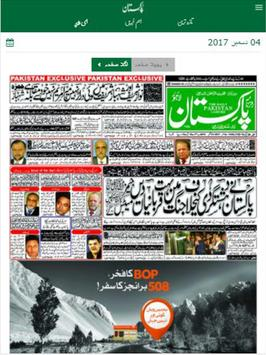 Urdu News: Daily Pakistan Newspaper screenshot 13