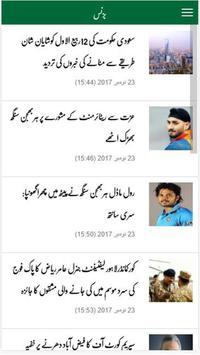 Urdu News: Daily Pakistan Newspaper screenshot 4