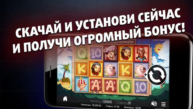 Игровые слоты онлайн screenshot 6