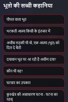 Bhuto Ki sachchi kahaniya In Hindi poster