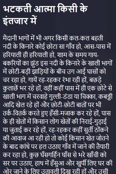 Bhuto Ki sachchi kahaniya In Hindi apk screenshot