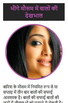 Hair Care Tips In Hindi screenshot 1