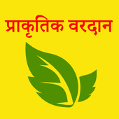 Natural Remedies icon