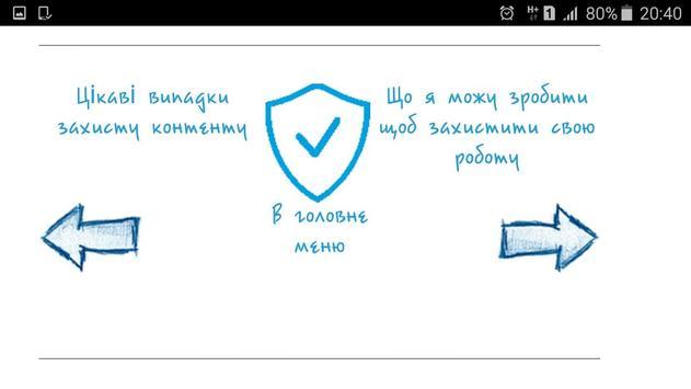 Захищай Інтелектуальну Власність screenshot 5