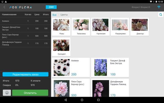 Posiflora screenshot 3