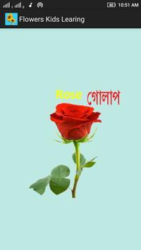 Kids Flower Learning Bengali poster