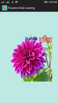 Kids Flower Learning Bengali apk screenshot