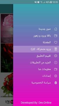 Flowers GIF 2019 screenshot 1