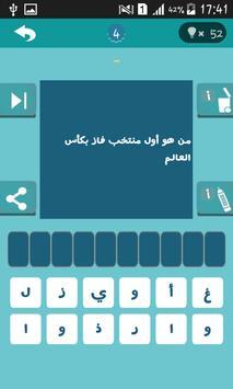 وصلة - سؤال في كرة القدم- apk screenshot