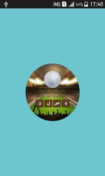 وصلة - سؤال في كرة القدم- poster