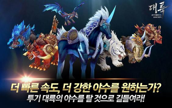 대륙 : 웰메이드 MMORPG apk screenshot