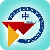 동원중학교 icon