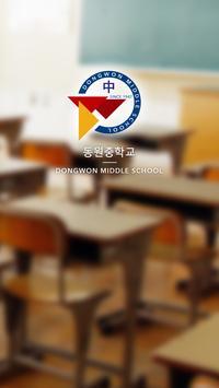동원중학교 poster