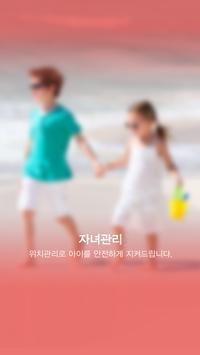 동원중학교 apk screenshot