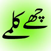 Six Islamic Kalimah icon