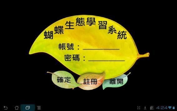 校園蝴蝶生態系統 poster