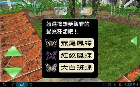 校園蝴蝶生態系統 apk screenshot