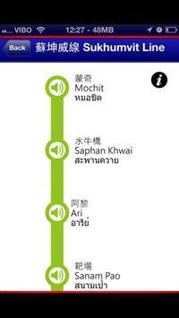 曼谷捷運 - BKK screenshot 3