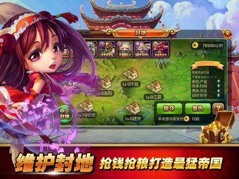 梦幻妖姬 apk screenshot