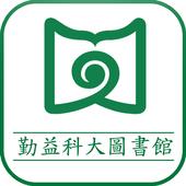 國立勤益科技大學圖書館 icon