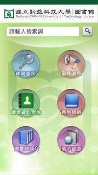國立勤益科技大學圖書館 poster