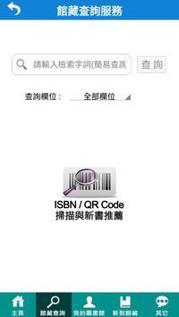 國立勤益科技大學圖書館 screenshot 1