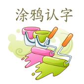 涂鸦认字 - 学校篇 icon
