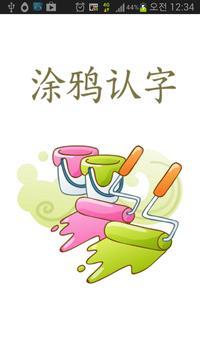 涂鸦认字 - 学校篇 poster